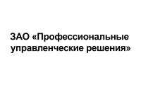 ЗАО «Профессиональные управленческие решения»